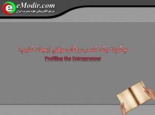 چگونه يک کسب و کار موفق ايجاد کنيم؟ Profiling the Entrepreneur