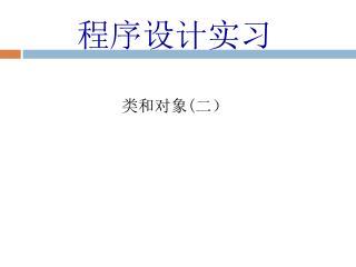 程序设计实习 类 和 对象 ( 二)