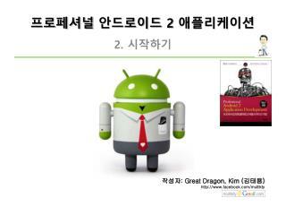 프로페셔널 안드로이드  2  애플리케이션
