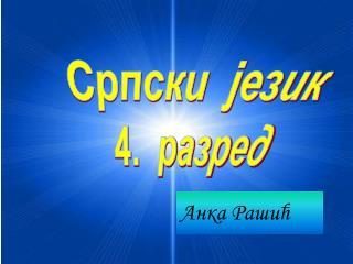 Српски  језик      4.  разред