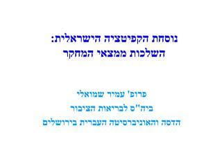 נוסחת  הקפיטציה  הישראלית:  השלכות ממצאי המחקר