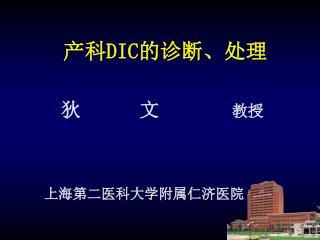 产科 DIC 的诊断、处理