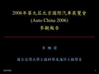 2006 年第九屆北京國際汽車展覽會 (Auto China 2006) 參觀報告