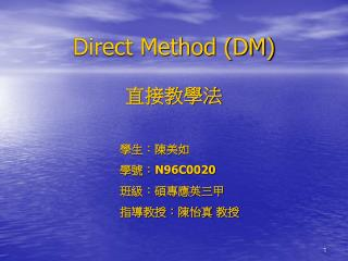 Direct Method (DM) 直接教學法