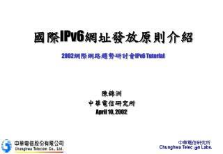 陳錦洲 中華電信研究所 April 10, 2002