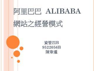 阿里巴巴   ALIBABA 網站之經營模式