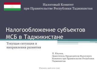 Налогообложение субъектов МСБ в Таджикистане