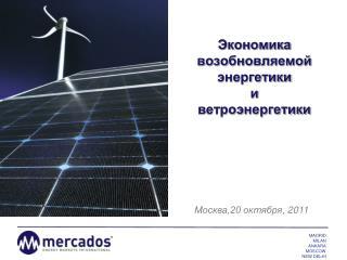 Экономика возобновляемой  энергетики  и  ветроэнергетики