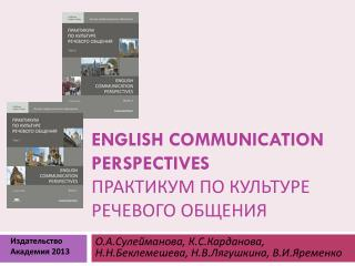 English Communication Perspectives  Практикум по культуре речевого общения