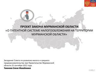 гл.  26.5 Налогового кодекса Российской Федерации «Патентная система налогообложения»