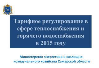 Тарифное регулирование в сфере теплоснабжения и горячего водоснабжения в 2015 году