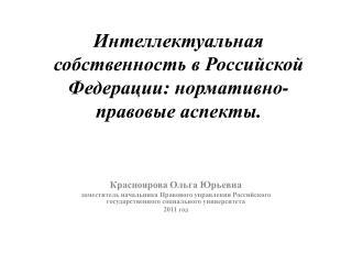 Интеллектуальная собственность в Российской Федерации: нормативно-правовые аспекты.