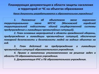 Планирующая документация в области защиты населения и территорий от ЧС на объектах образования