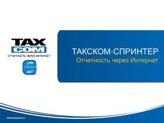 ТАКСКОМ-СПРИНТЕР Отчетность через Интернет