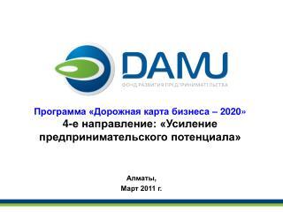 Алматы , Март  2011 г.