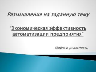 """Размышления на заданную тему  """" Экономическая эффективность автоматизации предприятия """""""