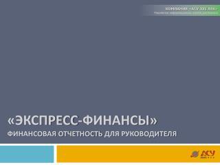КОМПАНИЯ  «АСУ  XXI  век» Разработка  информационных систем для бизнеса