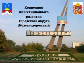 Концепция инвестиционного развития  городского округа Железнодорожный