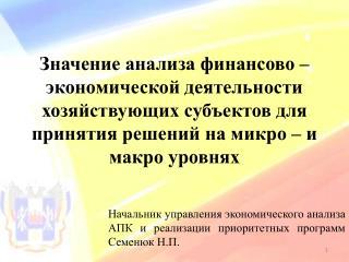 Начальник  управления экономического анализа АПК и реализации приоритетных программ  Семенюк  Н.П.