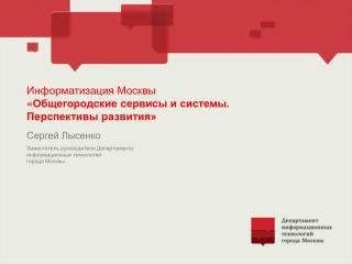 Информатизация Москвы « Общегородские сервисы и системы.  Перспективы развития»