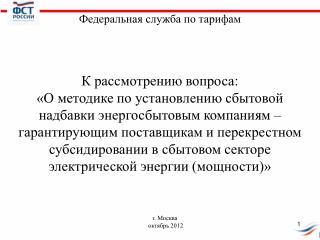 г.  Москва октябрь 2012