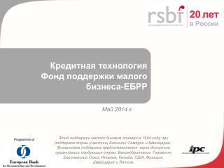 Кредитная технология  Фонд поддержки малого  бизнеса-ЕБРР
