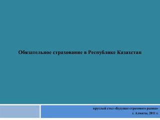 Обязательное страхование в Республике Казахстан