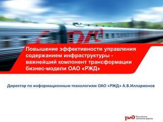 Директор по информационным технологиям ОАО «РЖД» А.В.Илларионов