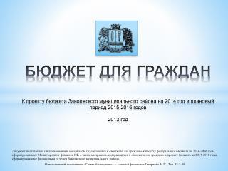 Принцип прозрачности (открытости) бюджетной системы Российской Федерации