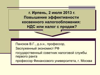 Пансков В.Г.,  д.э.н ., профессор,  Заслуженный экономист РФ