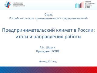 Предпринимательский климат в России:  итоги и направления работы
