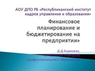 АОУ ДПО РБ «Республиканский институт кадров управления и образования»