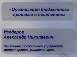 «Организация бюджетного процесса в поселениях»