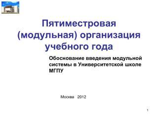 Пятиместровая  (модульная )  организация учебного  года