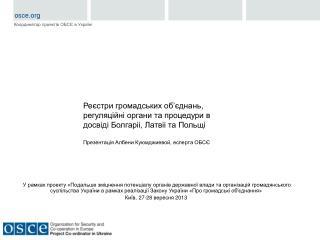 Координатор проектів ОБСЄ в Україні