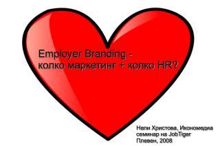 Employer Branding -  колко маркетинг + колко HR?
