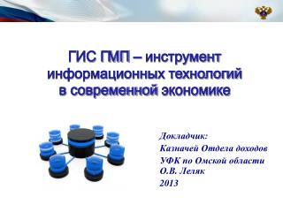 ГИС ГМП – инструмент информационных технологий в современной  экономике
