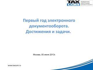 taxcom.ru