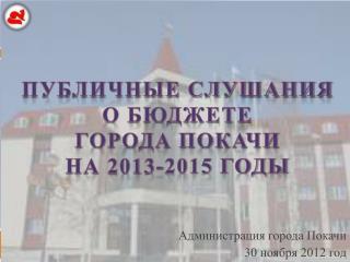 Администрация города  Покачи 30 ноября 2012 год