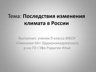 Тема:  Последствия изменения климата в России