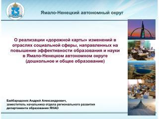 Байбародских  Андрей Александрович, заместитель начальника отдела регионального развития