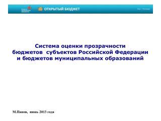 Система оценки прозрачности бюджетов  субъектов Российской Федерации