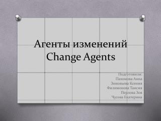 Агенты изменений Change Agents