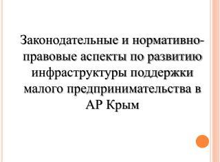 Нормативно-правовая база малого предпринимательства в Украине