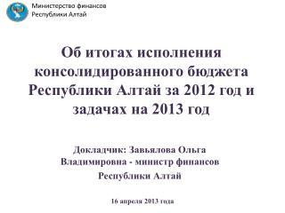 Об итогах исполнения консолидированного бюджета Республики Алтай за 2012 год и задачах на 2013 год