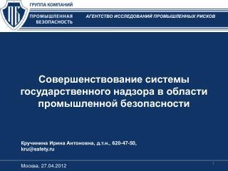 Совершенствование системы государственного надзора в области промышленной безопасности