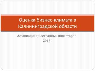 Оценка бизнес-климата в Калининградской области