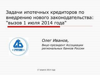 """З адачи  ипотечных  кредиторов  по внедрению нового законодательства: """"вызов 1 июля 2014 года"""""""