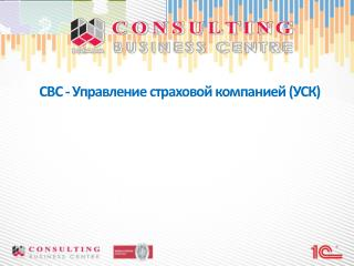 СВС - Управление страховой компанией (УСК)