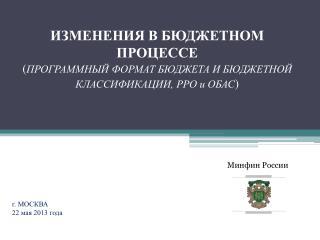 г. МОСКВА  22 мая 2013 года